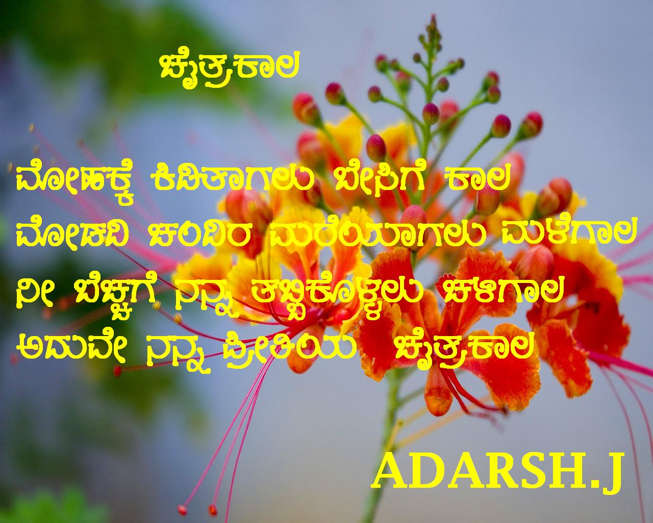 Image Result For Kannada Love Kavanagalu Images